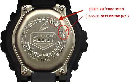 מספר המודל בגב השעון